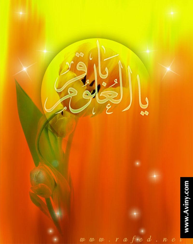 میلاد امام محمد باقر