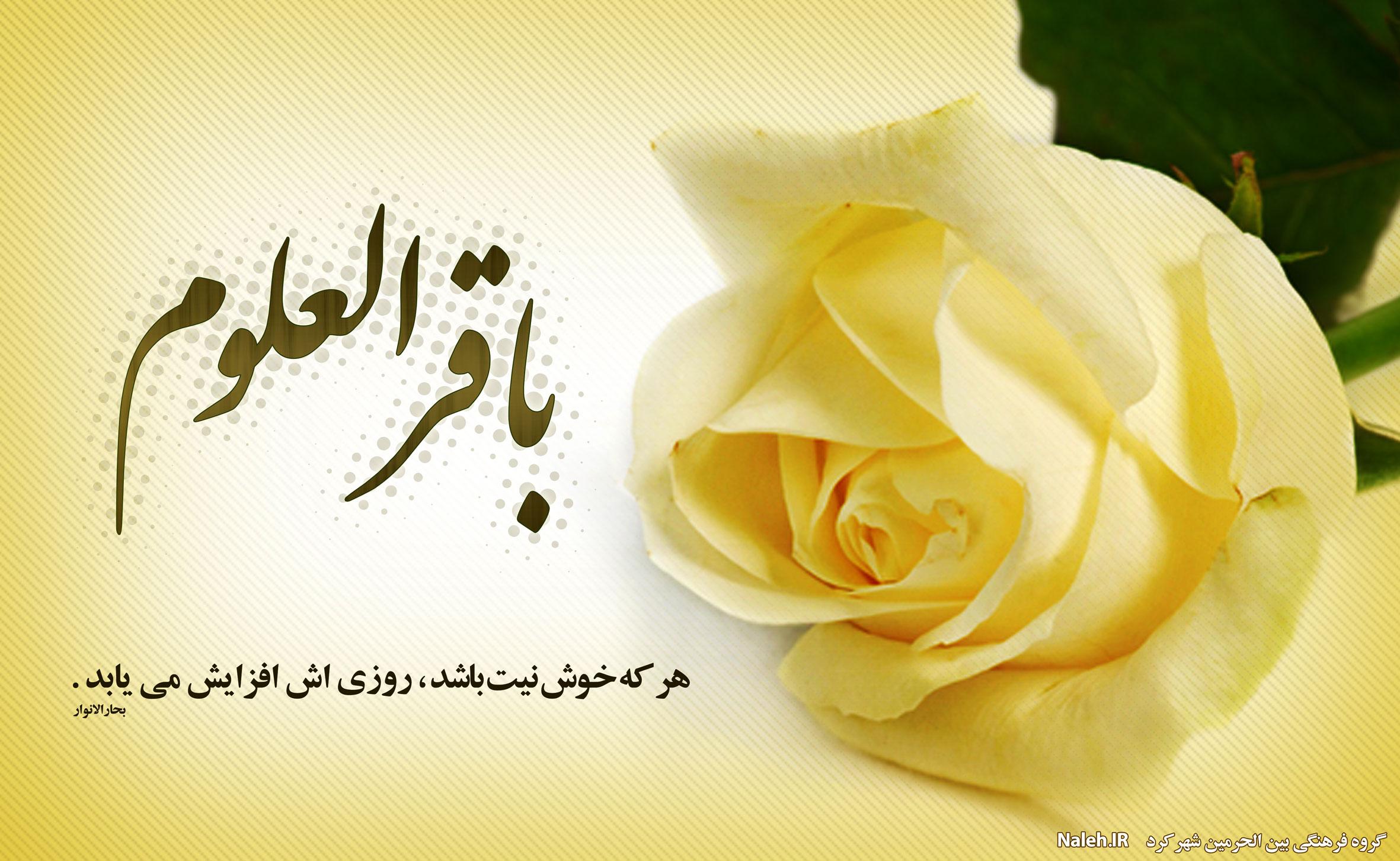 emam Bagher
