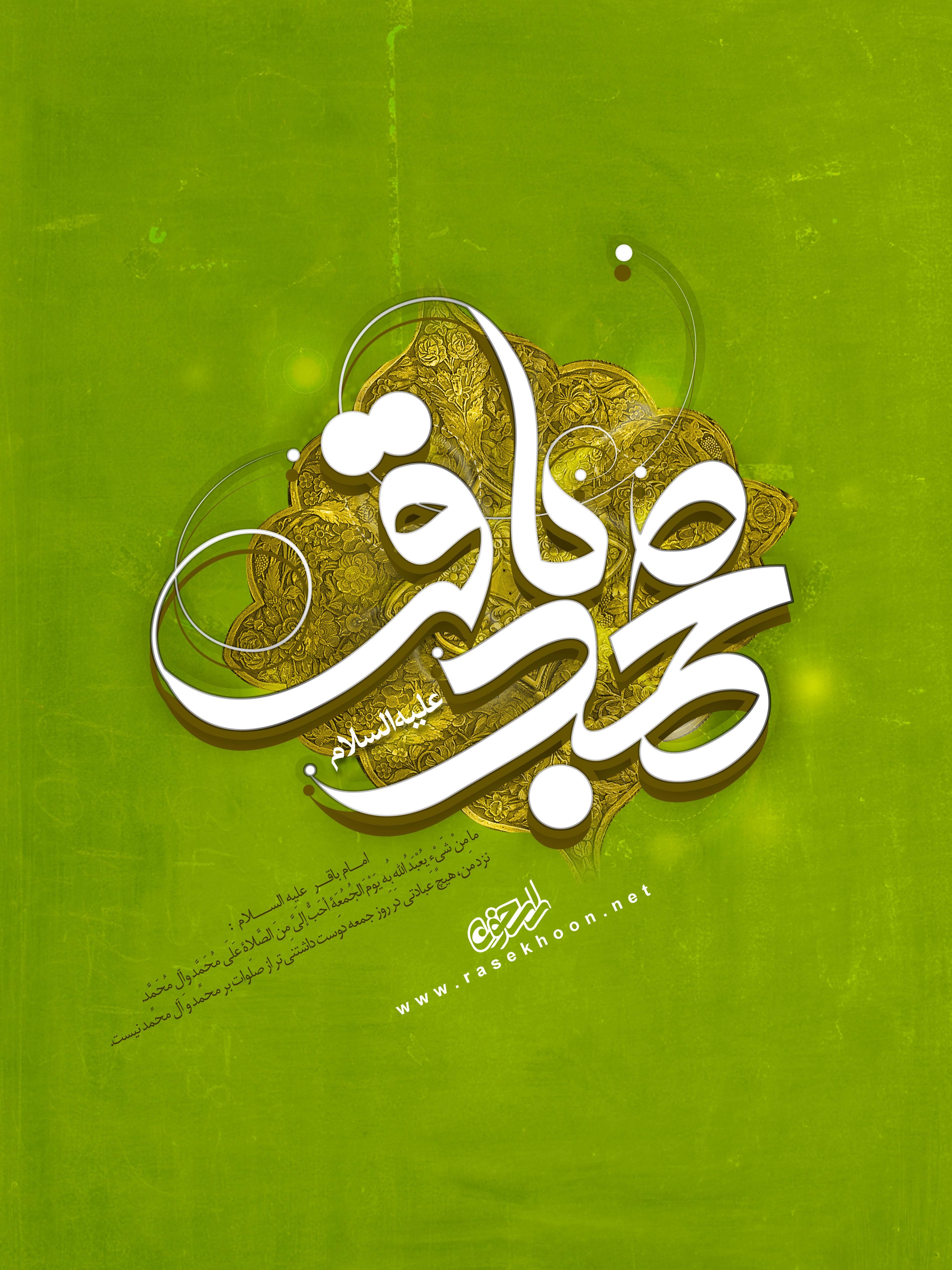 ولادت حضرت امام محمد باقر