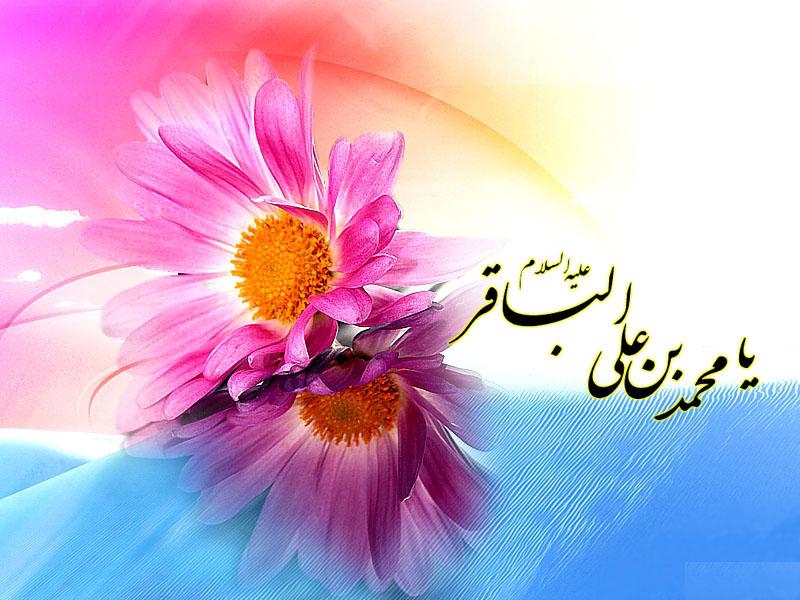 emam mohammad bagher
