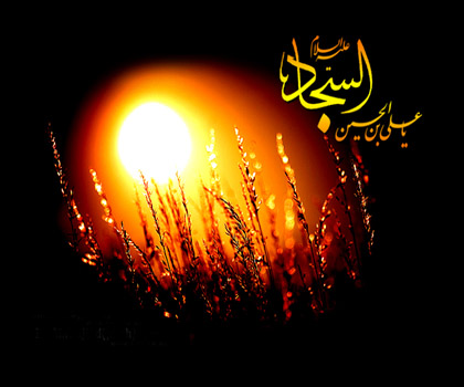 امام زین العابدین، امام سجاد علیه السلام