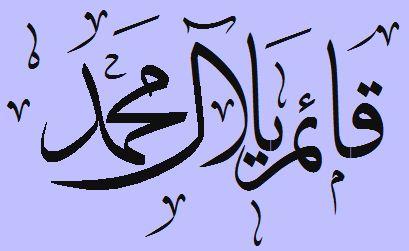 یا قائم آل بیت محمد