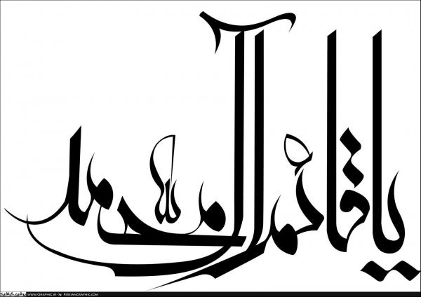 یا قائم ال محمد